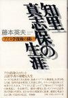 Fujimoto_chiri_mashiho
