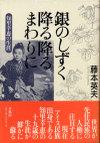Fujimoto_ginnoshizuku_2