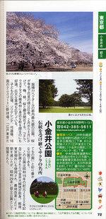 Kouen_guide_koganei