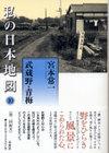 Miyamoto_nihonchizu10
