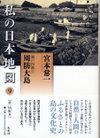 Miyamoto_nihonchizu9_2