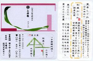 Miyoshino_2