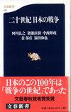 Nihon_no_sensou