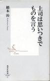 Hasimoto_omoitsuki