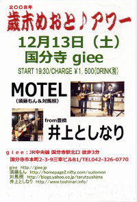 20081213_giee