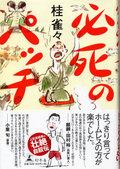 Jakujaku_hisshi_4