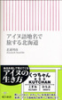 Kitamichi_ainugo_chimei_2