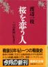 Watanae_ichie_sakura_2