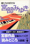 Miyabe_bokutachino