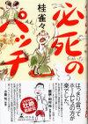 Jakujaku_hisshi