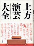 Komigata_engei_taizen