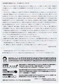 Takada_wataru_20090404_2_3