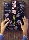 Miyabe_kanninbako