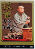 Shijaku_dvd_02