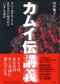 Tanaka_kamuiden_kougi