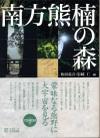 Kumagusu_no_mori