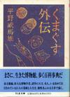 Hirano_kumagusu_gaiden