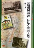Funado_manshuu_booklet