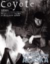 Hoshino_coyote_no34