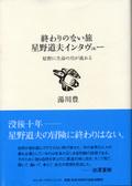 Hoshino_yukawa_interview2_2