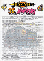 Jirokichi_35th