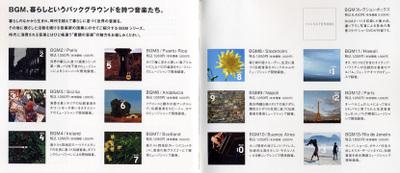 Mujirushi_bgm_213