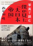 Nishimuta_shashin_teikoku
