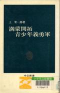 Manmou_kaitaku_giyuugun
