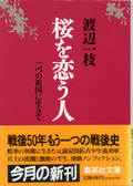 Watanae_ichie_sakura