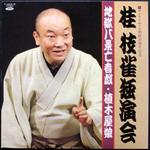 Shijaku_jigoku_bakkei_4