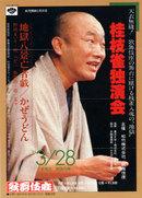 Shijaku_kabukiza19840328_3