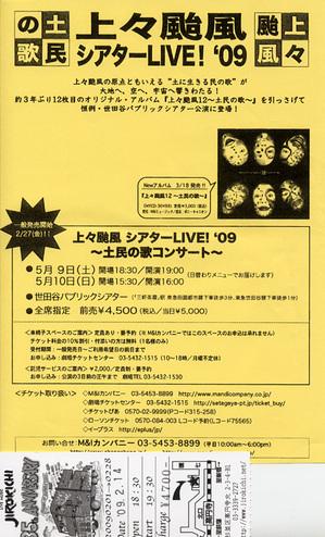 Shangshang_setagaya2009_pamphlet