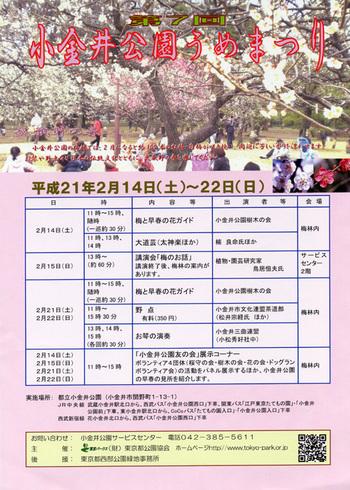 2009_koganeikouen_umematsuri_2