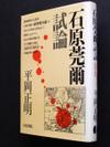 Hiraoka_ishihara_kanji