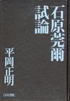 Hiraoka_ishihara_kanji3