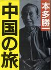 Honda_chuugoku_tabi