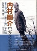 Uchimura_gousuke_interview