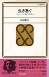 Uchimura_ikiisogu_3