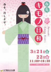 Tatemonoen_kimono