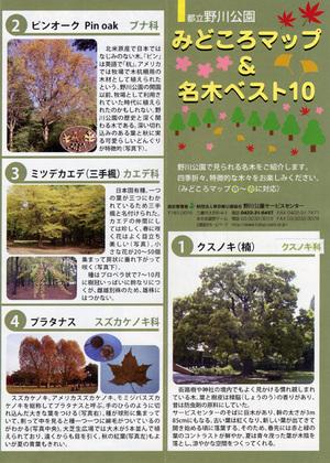 Nogawa_park_map1