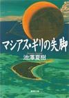 Ikezawa_masias_giri