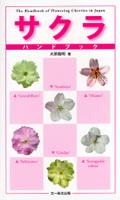 Sakura_handbook