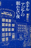 Kuramae_hotel_asia