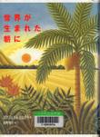 Sekaiga_umaretahini_2
