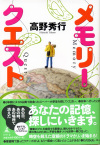 Takano_memory_quest