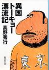 Takano_tokyo_2