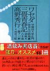 Takano_waseda