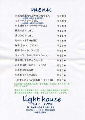 Light_house_menu_2