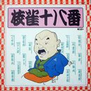 Shijaku18ban_2