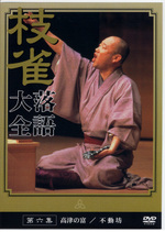 Shijaku_dvd_06